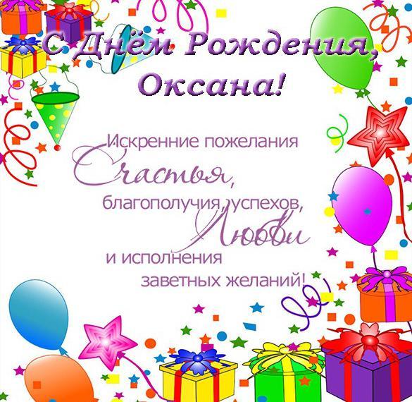 Поздравительная открытка с днем рождения Оксане