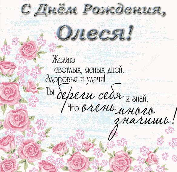 olesya-s-dnem-rozhdeniya-pozdravleniya-otkritki foto 19