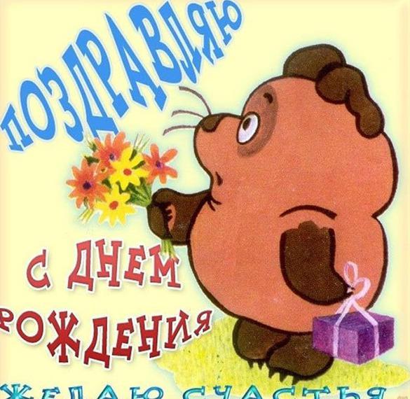 Поздравительная открытка с днем рождения подростку
