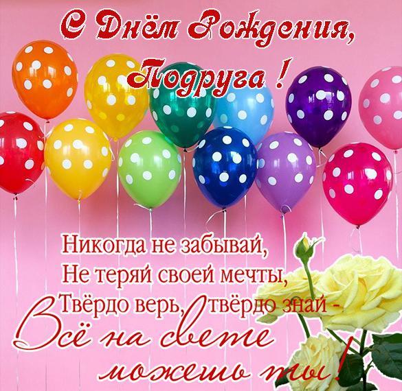 Поздравительная открытка с днем рождения подруге