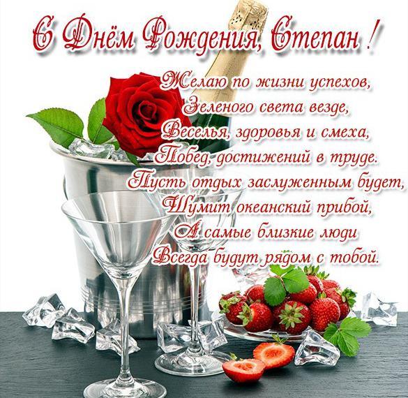 Поздравительная открытка с днем рождения Степан