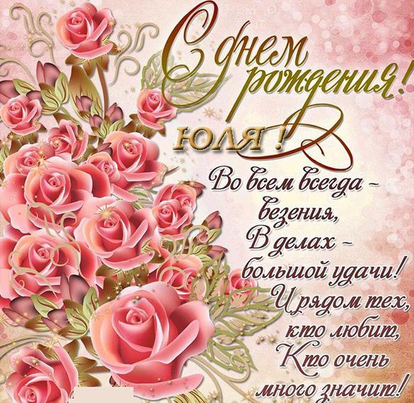 otkritka-pozdravlenie-s-dnem-rozhdeniya-yulya foto 17