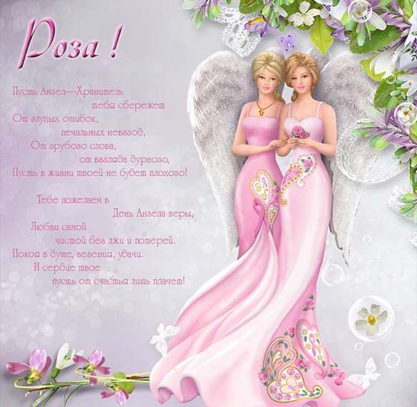 Поздравительная открытка с днем Розы