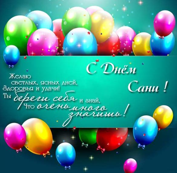 Поздравительная открытка с днем Сани