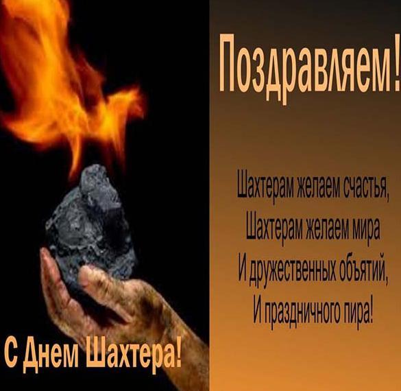 Поздравительная открытка с днем шахтера