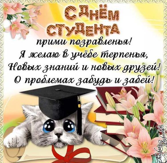Поздравительная открытка с днем студента