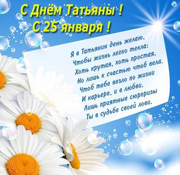 Поздравительная открытка с днем Татьяны