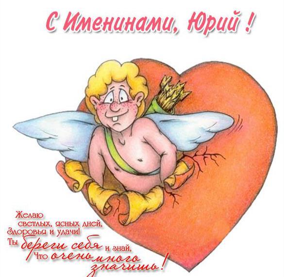 Поздравительная открытка с днем Юрия