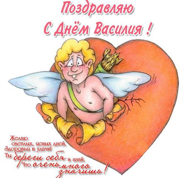 Поздравительная открытка с днем Василия