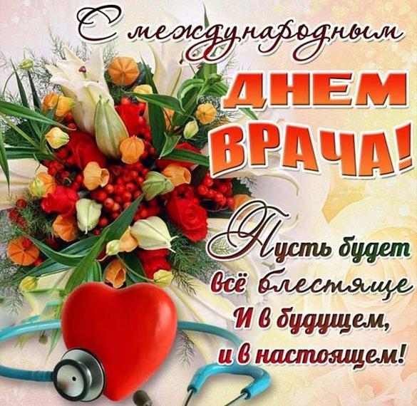 Поздравительная открытка с днем врача