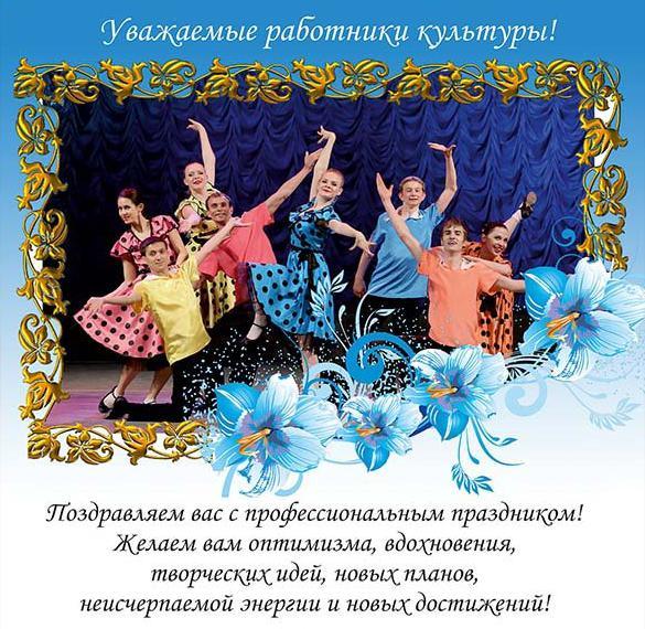 Поздравительная открытка с днем культуры