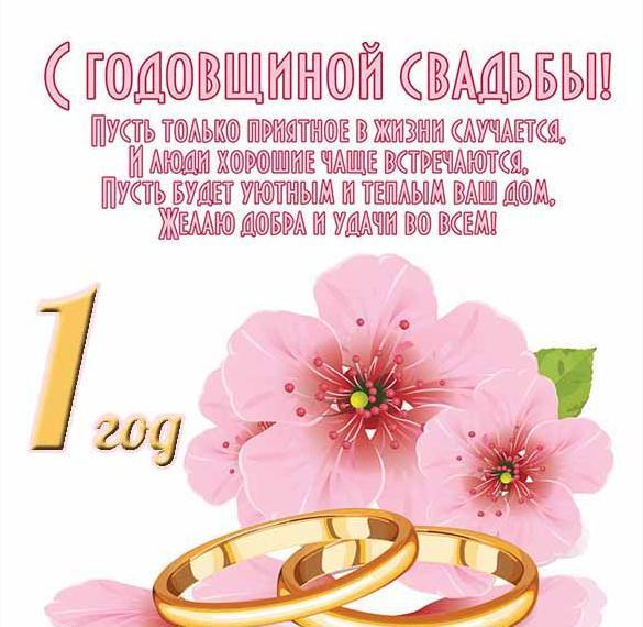 Поздравительная открытка с годовщиной свадьбы 1 год