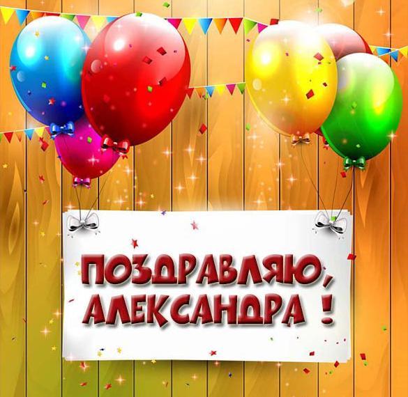 Поздравительная открытка с именем Александра