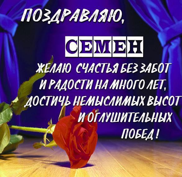 Поздравительная открытка с именем Семен