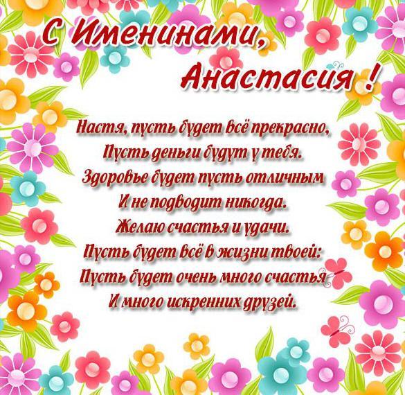 Поздравительная открытка с именинами Анастасии