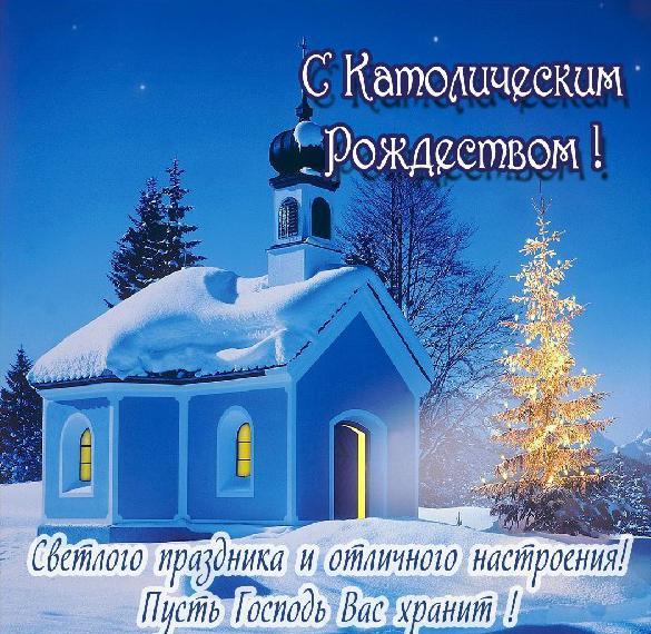 Поздравительная открытка с католическим Рождеством