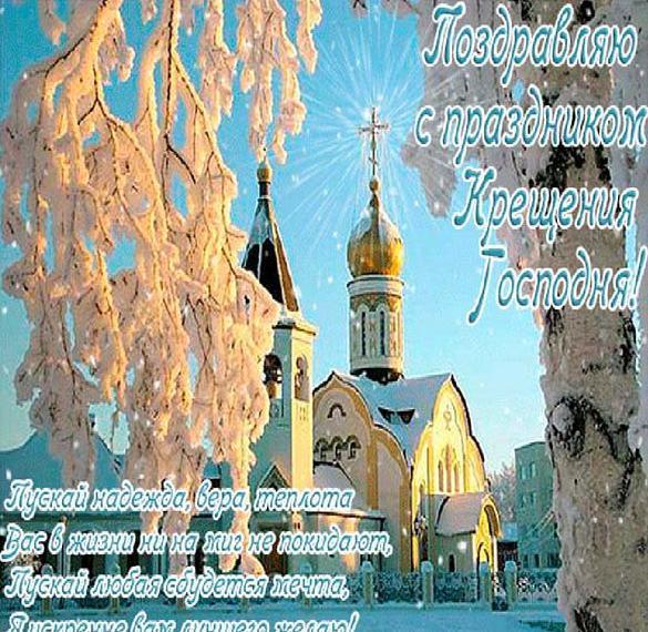 Бесплатная поздравительная открытка с крещением Господним