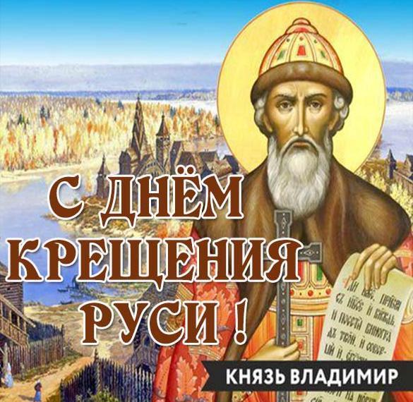 Поздравительная открытка с Крещением Руси