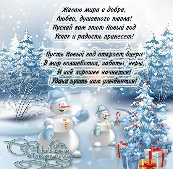 Поздравительная открытка с наступающим Новым Годом