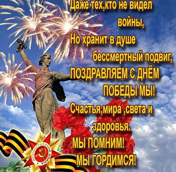 Поздравительная открытка с праздником 9 мая