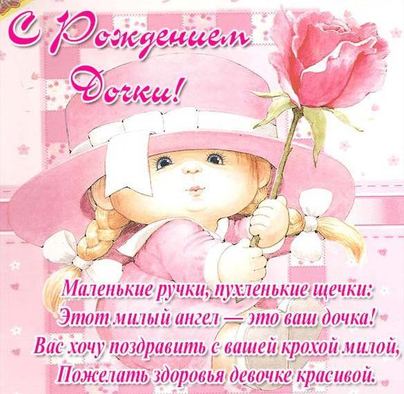 Поздравительная открытка с рождением дочки для мамы