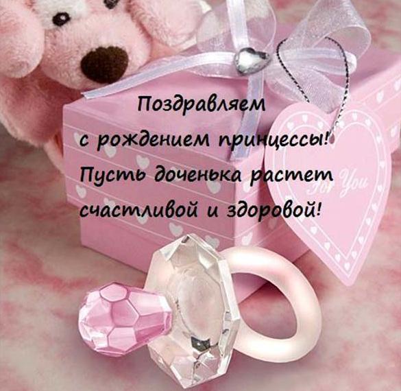 Поздравление с рождением дочки в прозе на татарском