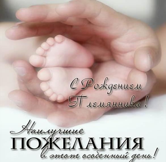 Поздравление для дяди с рождением племянника