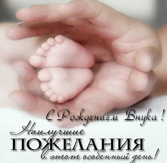 Поздравительная открытка с рождением внука для бабушки
