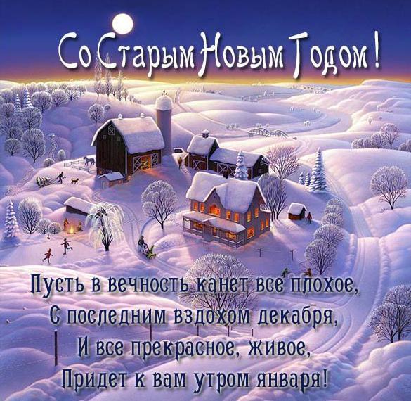 Поздравительная электронная открытка со Старым Новым Годом