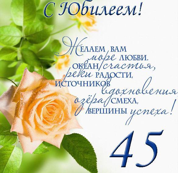Елена поздравления 45 лет