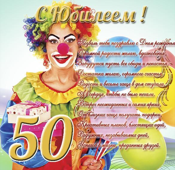 Поздравительная открытка с юбилеем на 50 летие