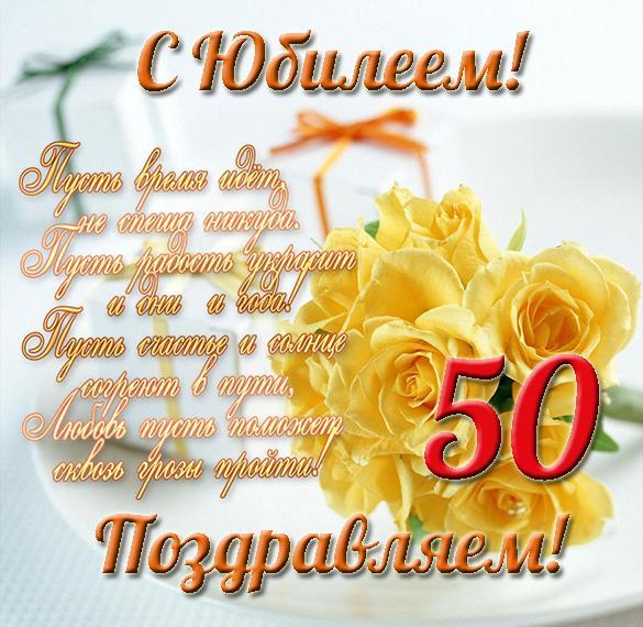 Поздравления для родителей с 50-летием