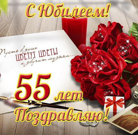 otkritki-pozdravleniya-s-yubileem-55-let foto 12
