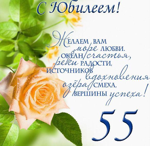 Поздравления кумы с 55-летием
