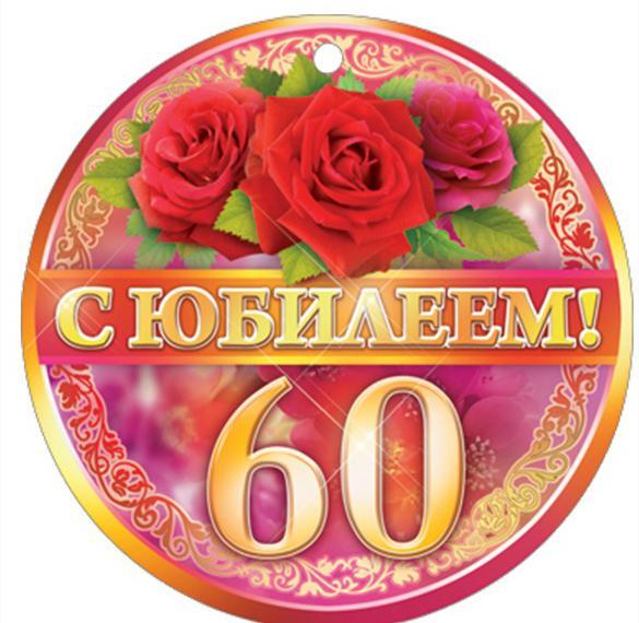 Поздравления с юбилеем 60 лет наташе