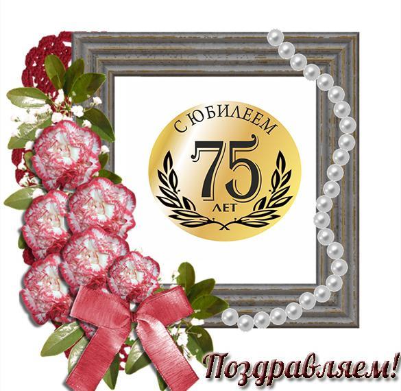 Поздравительная открытка с юбилеем на 75 лет мужчине