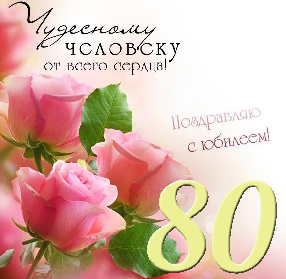 Поздравление 80 лет женщина на казахском