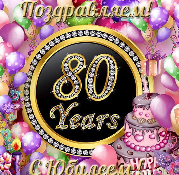 Поздравительная открытка с юбилеем на 80 лет