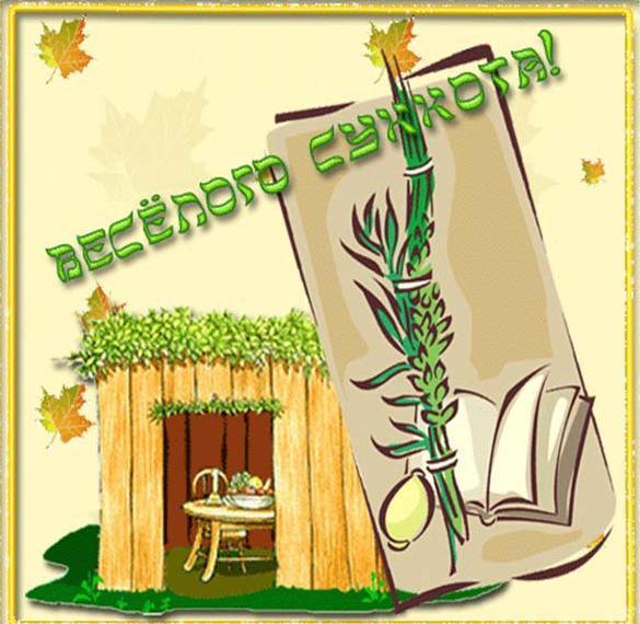 Поздравительная открытка на Суккот