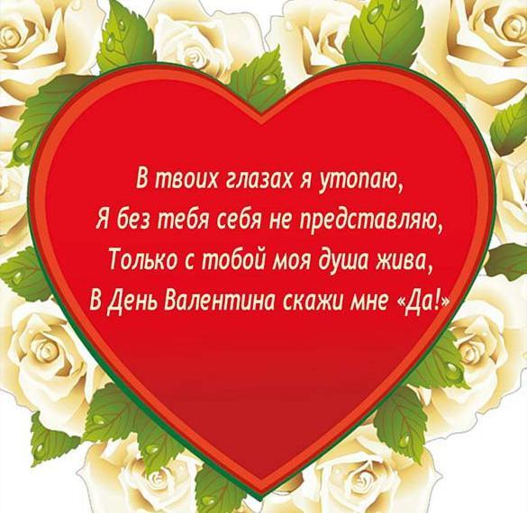 Поздравительная открытка валентинка