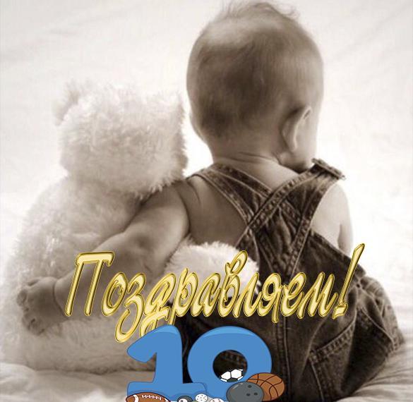 Поздравление дочке на 10 месяцев от мамы