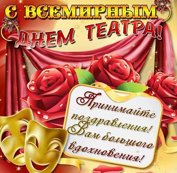 Поздравление актеров с днем театра в открытке