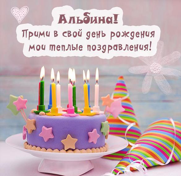 Открытка с поздравлением Альбине с днем рождения