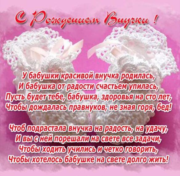 krasivie-otkritki-pozdravleniya-babushke-s-vnuchkoj foto 16