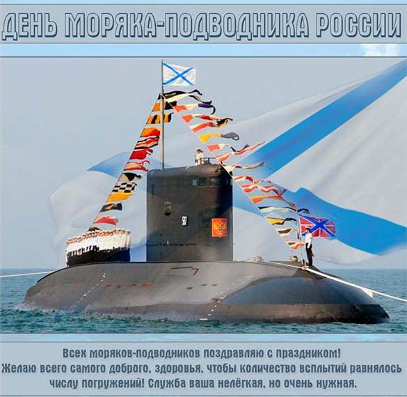 Картинка с поздравлением на день моряка подводника