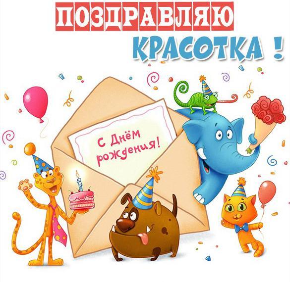 Поздравление девочке с днем рождения в картинке