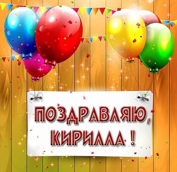 Поздравление для Кириллы в картинке