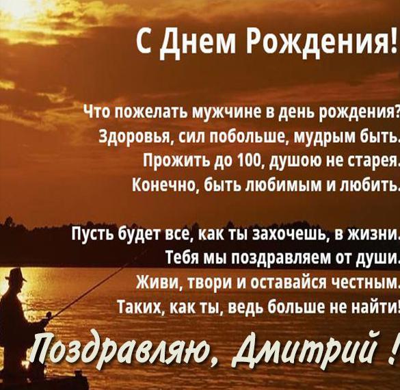 pozdravlenie-dmitriyu-otkritka foto 7