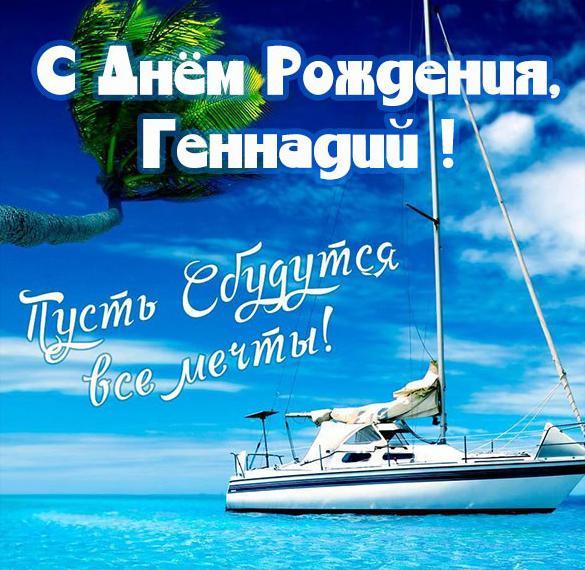 Поздравление Геннадию с днем рождения в открытке