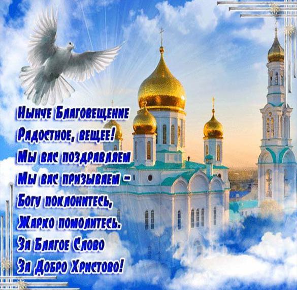 Открытка с поздравлением на Благовещенье